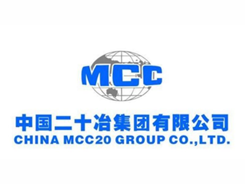 中国二十冶建设集团有限公司