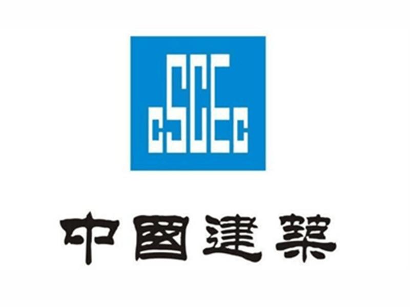 中国建筑集团有限公司